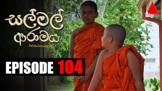 සල් මල් ආරාමය | Sal Mal Aramaya | Episode 104 | Sirasa TV Thumbnail