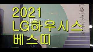 [LG하우시스]베스띠 실크벽지 지인 친환경벽지 포인트벽…
