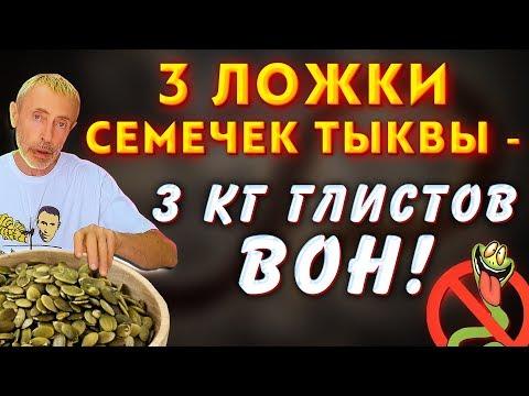 3 ЛОЖКИ СЕМЕЧЕК ТЫКВЫ - 3 КГ ГЛИСТОВ ВОН! Чем полезны тыквенные семечки, простата, фригидность
