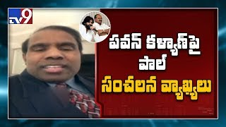 K. A. Paul reaction on Jana Sena-BJP alliance - TV9