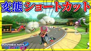 コースを無視した変態ショートカットでライバルと差をつけろ!【マリオカート8デラックス】#836