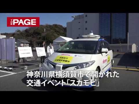 """""""運転席に誰もいない""""自動運転「レベル4」のデモ車に試乗 横須賀でイベント"""