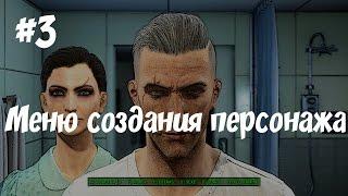Fallout 4 моды: #3 Меню создания персонажа