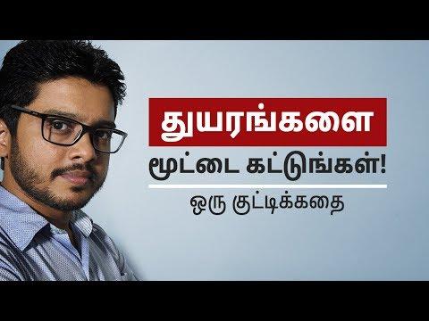 Tips to free yourself | Tamil Motivation | Hisham.M