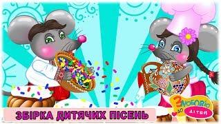 Мишки на Великдень Пасочку Мiсили - Великодні Дитячі пісні - З любов'ю до дітей