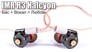 Обзор наушников IMR R3 Halcyon