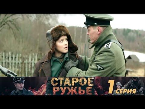 Старое ружьё - Серия 1/ 2014 / Сериал / HD 1080p