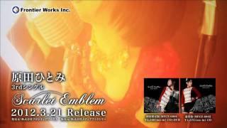 原田ひとみ「Scarlet Emblem」PV(90秒バージョン)