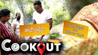 The Cookout | කළුගමුව ( 15 - 08 - 2021 ) Thumbnail
