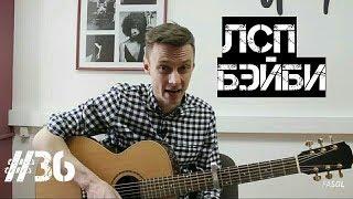 Ваня, научи! ЛСП - БЭЙБИ - как играть. Разбор на гитаре, аккорды, фингерстайл.