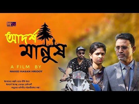 আদর্শ মানুষ || New Bangla Short Film 2018 || Mokles Tv