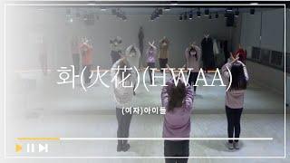 [엘로리실용음악학원] (여자)아이들 - 화(火花)(HW…