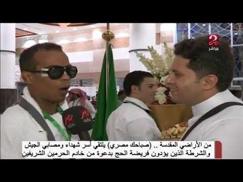 من الأراضي المقدسة .. صباحك مصري يرصد لحظة وصول أسر شهداء ومصابي الجيش والشرطة