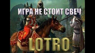 LOTRO. Властелин Колец Онлайн. Игра не стоит свеч, но результат труда...            #lotro
