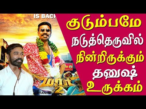 maari press meet #dhanush emotional speech on yuvan maari 2 press meet    Maari 2 is an upcoming Tamil action comedy film directed by Balaji Mohan. While taking to media about maari 2  dhanush became highly emotional about  yuvan shankar raja.  maari 2  It is a sequel to his 2015 film Maari. Dhanush, besides producing the film under his company Wunderbar Films, also stars the title character.[2][3] The film's theatrical trailer released on YouTube on 5 December 2018. #kollywoodnews  More tamil news tamil news today latest tamil news kollywood news kollywood tamil news Please Subscribe to red pix 24x7 https://goo.gl/bzRyDm  #tamilnewslive sun tv news sun news live sun news