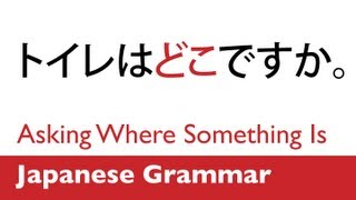 How to ask where something is in japanese