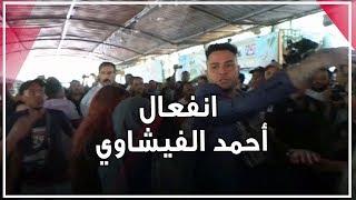 أحمد الفيشاوي ينفعل فى جنازة والده ويرفض تصوير الجثمان