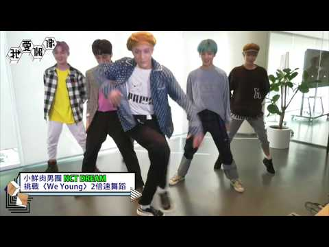 【獨家】NCT DREAM 'We Young' 2X faster version 'We Young' 2배속 댄스│ 我愛偶像 Idols of Asia
