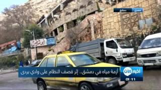أخبار عربية | أزمة مياه في دمشق.. إثر قصف النظام على وادي بردى