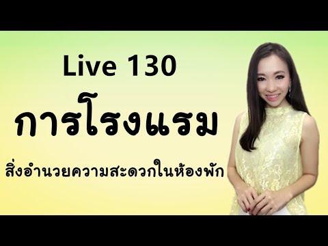 Live 130เรียนภาษาจีน/学汉语 การโรงแรม(สิ่งอำนวยความสะดวกในห้องพัก) Learn Chinese with PoppyYang