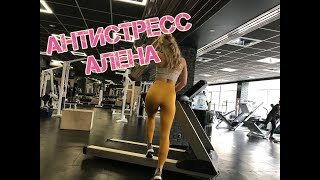Тренер Антистресс [О себе]
