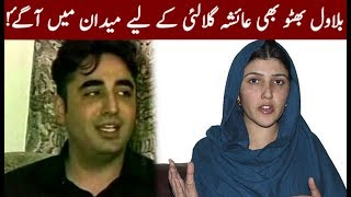 Bilawal Bhutto Take Stand For Ayesha Gulalai