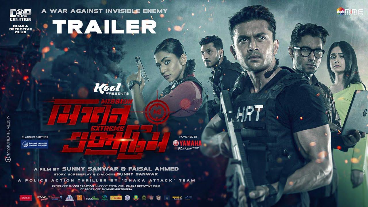 Download Mission Extreme   Official Trailer   Arifin Shuvoo   Taskeen Rahman   Sunny Sanwar   Faisal Ahmed