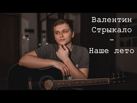 Валентин Стрыкало -  Наше лето // Cover By ANTON KHARITONOV