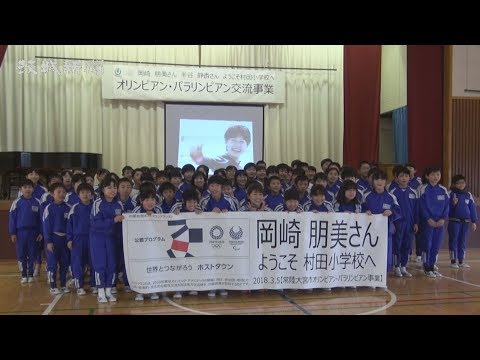 小学生が元五輪選手らと交流 常陸大宮