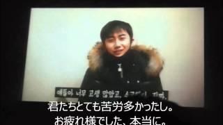 150124 서울지방경찰청홍보단 콘서트 ホヨンセンビデオメッセ 日本語字幕.