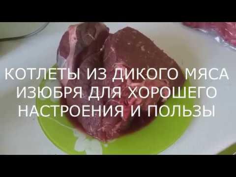 мясо изюбря как приготовить