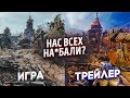 НА E3 НАМ СНОВА ЛГАЛИ METRO EXODUS mp3