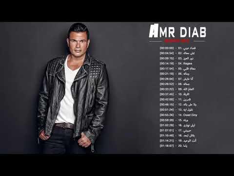 Download Best Songs Of Amr Diab   أفضل أغاني عمرو دياب