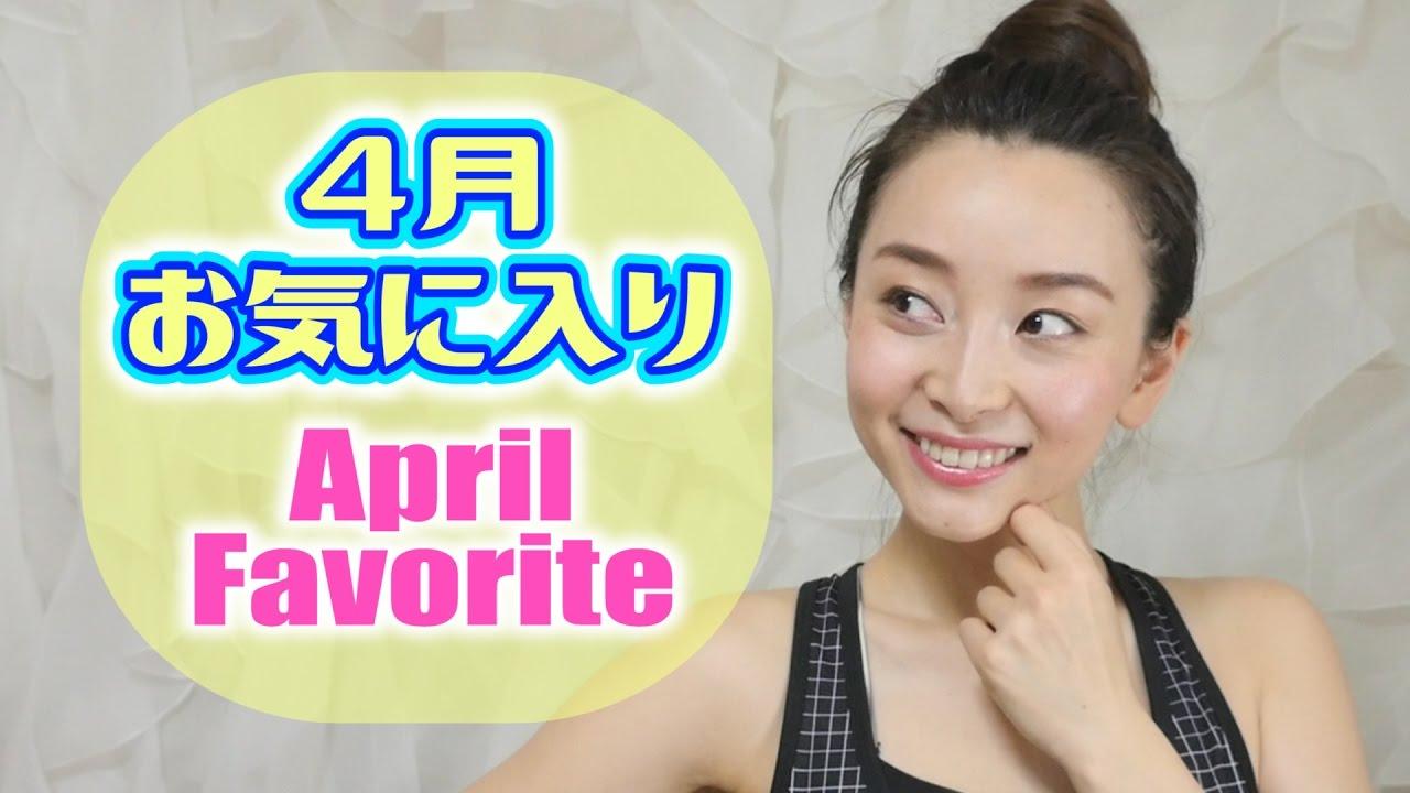 4月のお気に入り♡April Favorite 2017❤︎