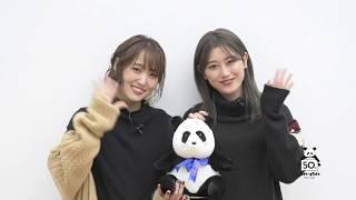 anan50周年を記念して、欅坂46の菅井友香さん、守屋茜さんから特別メッセージ!