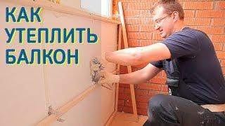 Утепление балкона пеноплексом своими руками: пошаговая инструкция, фото и видео