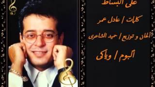 علاء عبد الخالق - على البساط