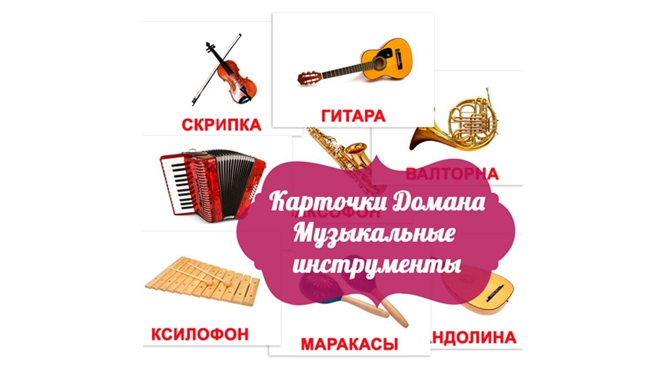 Скачать звуки музыкальных инструментов для детей