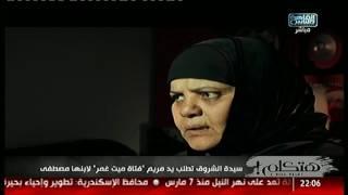 هتكلم   سيدة الشروق تطلب يد فتاة ميت غمر لإبنها مصطفى!