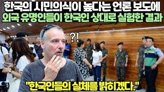 한국의 시민의식이 높다는 언론 보도에 외국 유명인들이 …