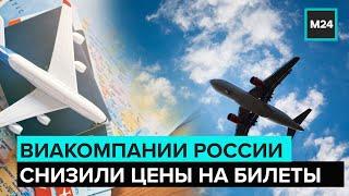 Крупнейшие авиакомпании России резко снизили цены на июньские билеты - Москва 24