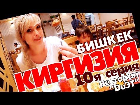 """Настоящая Турецкая Кухня в Бишкеке ! 2019 Киргизия (сериал) """"Иссык-Куль"""" 10я серия"""