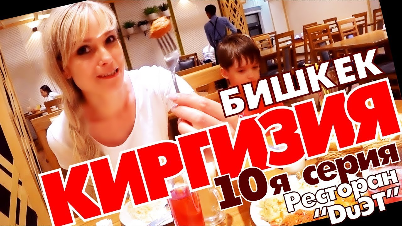 Настоящая Турецкая Кухня в Бишкеке ! 2019 Киргизия (сериал)