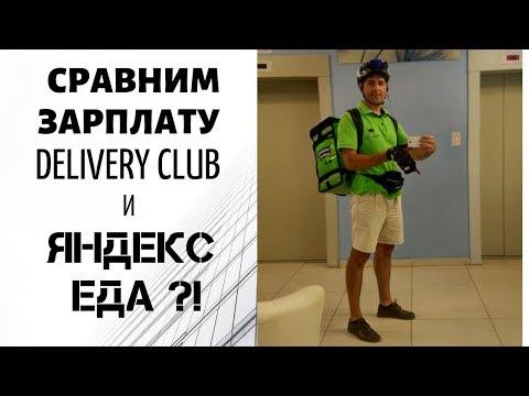 Сравниваем зарплату Delivery Club и Яндекс Еда