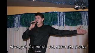 """Аркадий Кобяков - Ах, если бы знать (""""Жара"""" 20.12.2014)"""