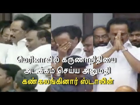 MK Stalin Crying Video: உயர்நீதிமன்ற தீர்ப்பையடுத்து  கண்கலங்கினார் ஸ்டாலின்