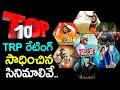 TOP 10 Telugu Movies With Highest TRP On TV   Temper   Baahubali   Fidaa   Srimanthudu   News Mantra
