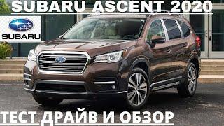 Субару Ascent: самый большой Subaru 2020 | Обзор и тест-драйв