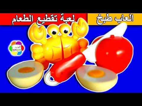 لعبة تقطيع الاكل للاطفال العاب طبخ للبنات والاولاد kids food cutting cooking kitchen toys set
