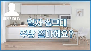 일자(ㅡ자) 주방 인테리어 가격 얼마에 가능할까?